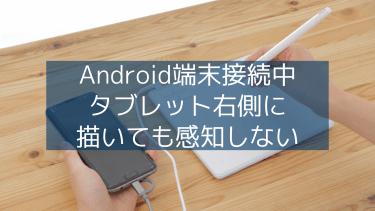 Android端末接続中、タブレットの右部分に描いても感知しない