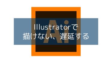 Illustratorで描けない、遅延する