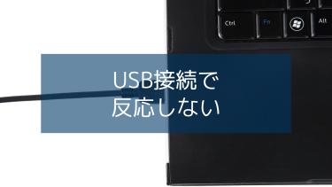 USB接続で反応しない