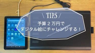 予算2万円でデジタル絵にチャレンジしよう!