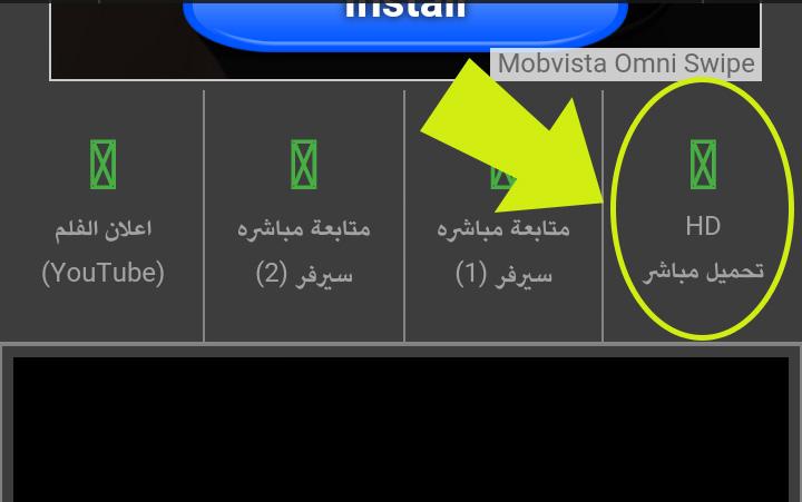 تحميل برنامج fushaar