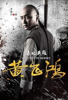 مشاهدة وتحميل فلم The Unity Of Heroes The Unity of Heroes اونلاين