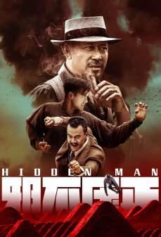مشاهدة وتحميل فلم Hidden Man الرجل المتخفي اونلاين