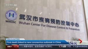 Health authorities in China are reporting the first death linked to a new type of coronavirus