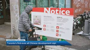 Toronto's first-ever all Chinese development sign