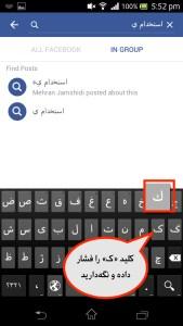 با فشردن و نگهداشتن کلید «ک» نویسههای عربی متناظر را انتخاب کنید