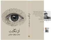 تکههای تراشخوردۀ گذشته یا یادآوری تاریخ مذکر -نگاهی به داستان «اثر انگشت»، نوشتهٔ محمدرئوف مرادی