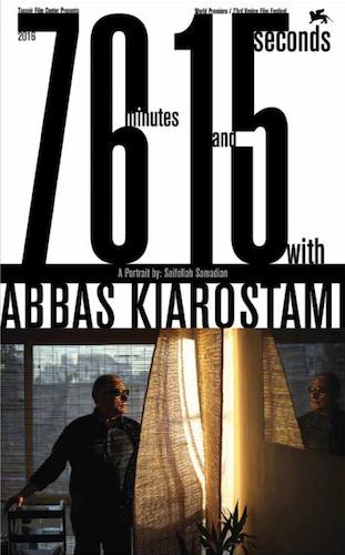 «۷۶دقیقه و ۱۵ ثانیه با عباس کیارستمی»