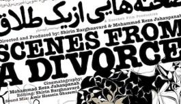 مستند صحنههایی از یک طلاق در داکیونایت ماه آگست