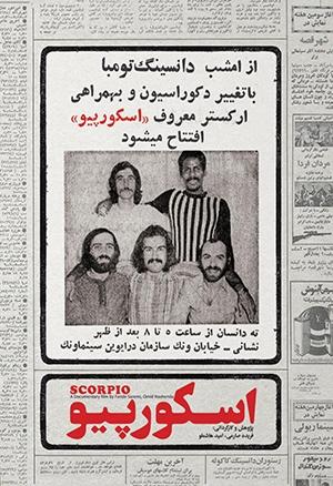 موسیقی راک در ایران به روایت «اسکورپیو»