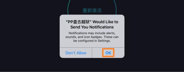 Allow PP to Send Notifications Pangu Jailbreak iOS 9.3.3