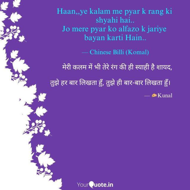 Haan,,ye kalam me pyar k   Quotes & Writings by Komal Jagwani