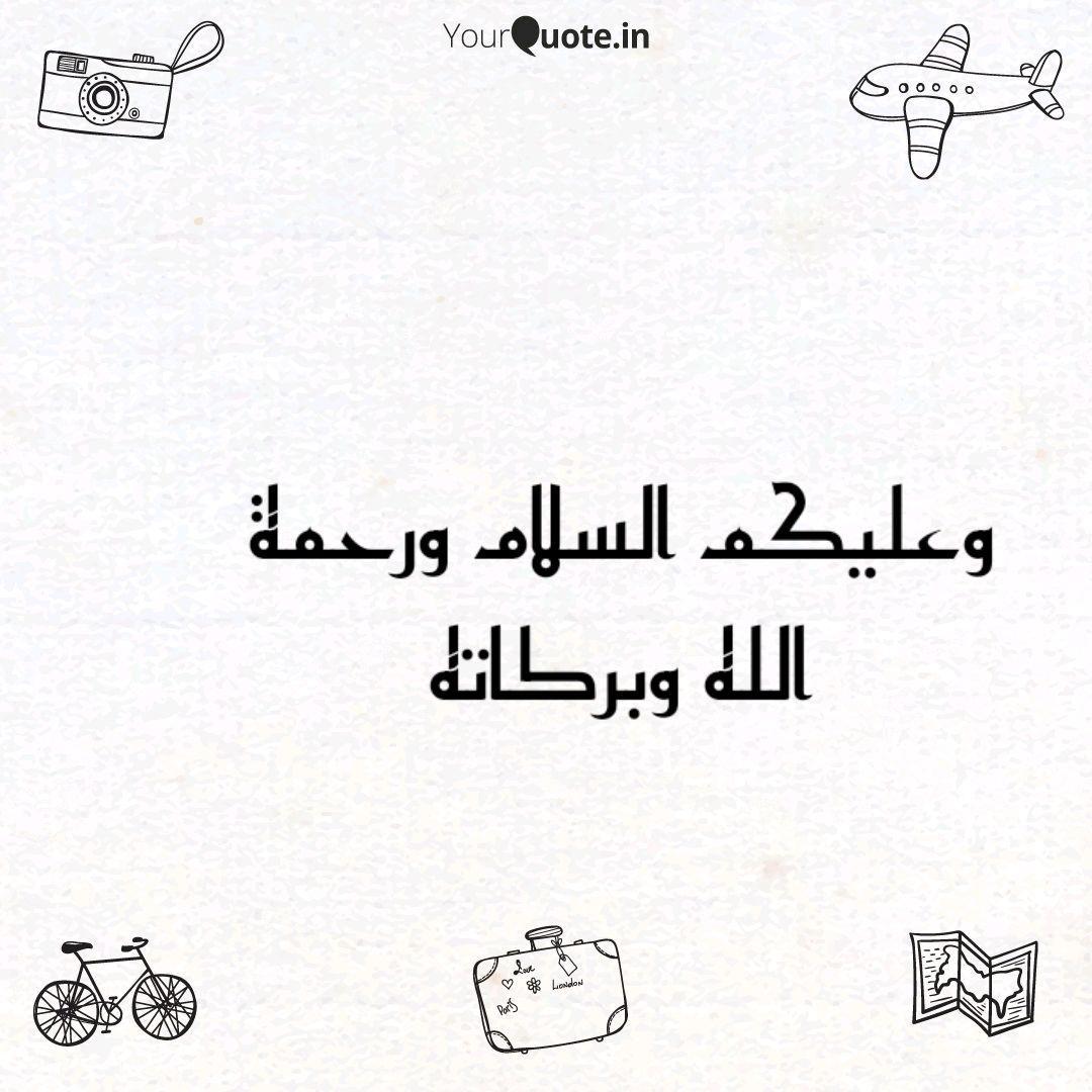 وعليكم السلام ورحمة الله Quotes Writings By Mufidatul