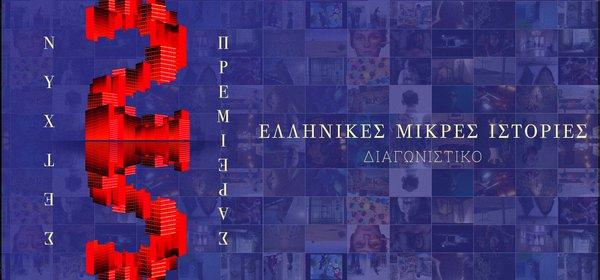 Ελληνικές Μικρές Ιστορίες - ΔΙΑΓΩΝΙΣΤΙΚΟ Ζ'