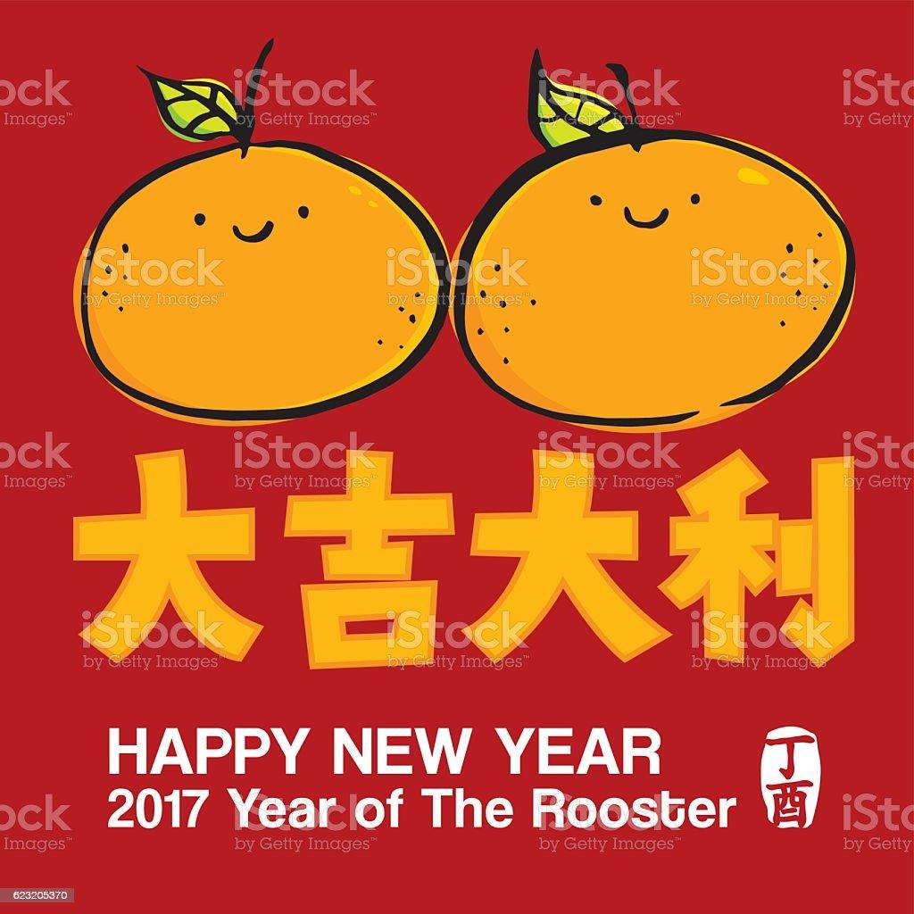 mandarin new year greetings