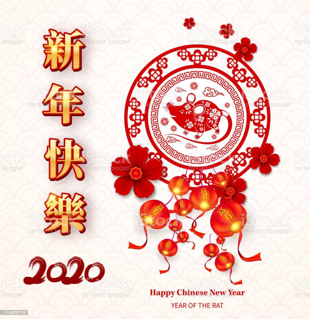 Ilustración de Feliz Año Nuevo Chino 2020 Año Del Estilo De Corte De Papel De Rata Los Caracteres Chinos Significan Feliz Año Nuevo Rico Año ...