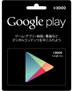 Google Play Gift Card 3000 JPY