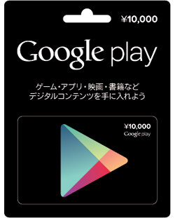 Google Play Gift Card 10000 JPY
