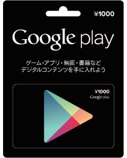 Google Play Gift Card 1000 JPY