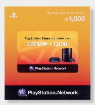 Playstation Network Karte.Playstation Network Card Japan Codes