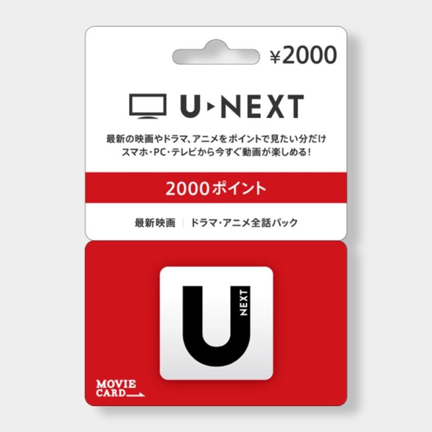unext2000