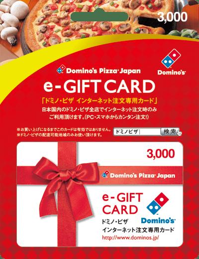 Domino's Pizza Japan e-Gift Card - Japan Codes