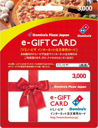 Domino's Pizza Japan e-Gift Card 3000 JPY