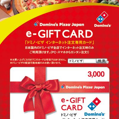 Domino's Pizza Japan e-Gift Card