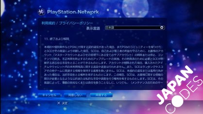 5PSN-Japan-Accept-Agreement-article_image
