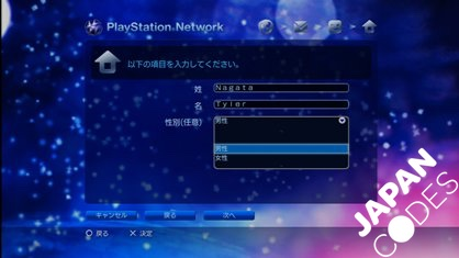 8PSN-Japan-Name-and-Gender-2-article_image