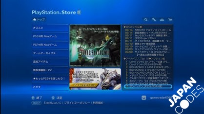 11Japan-PSN-We-re-In-article_image