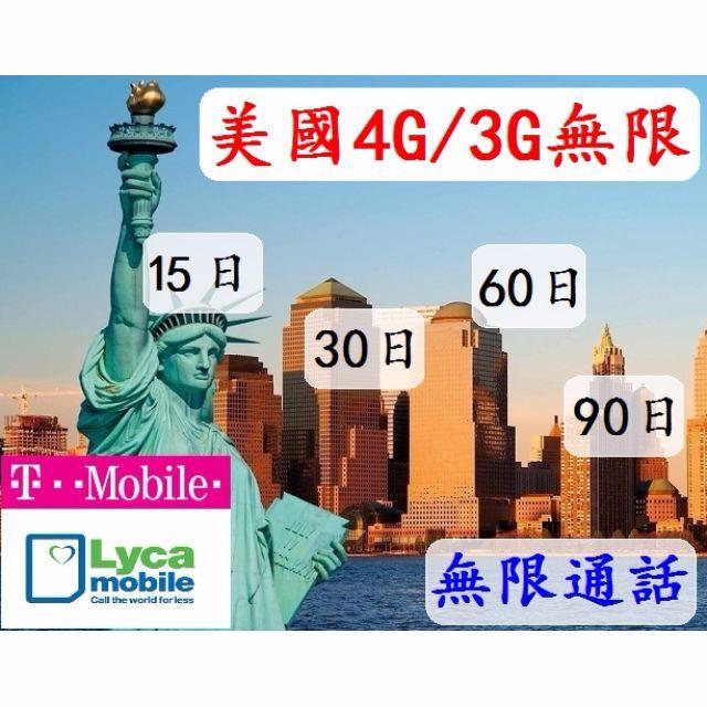 【美國15日-30日-60日-90日+4G無限上網+通話】美國上網卡 電話卡 數據咭, 票券, 禮物卡,代用券 - Carousell
