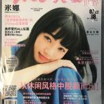 Mina Japanese Fashion Magazine Books Stationery Magazines Others On Carousell