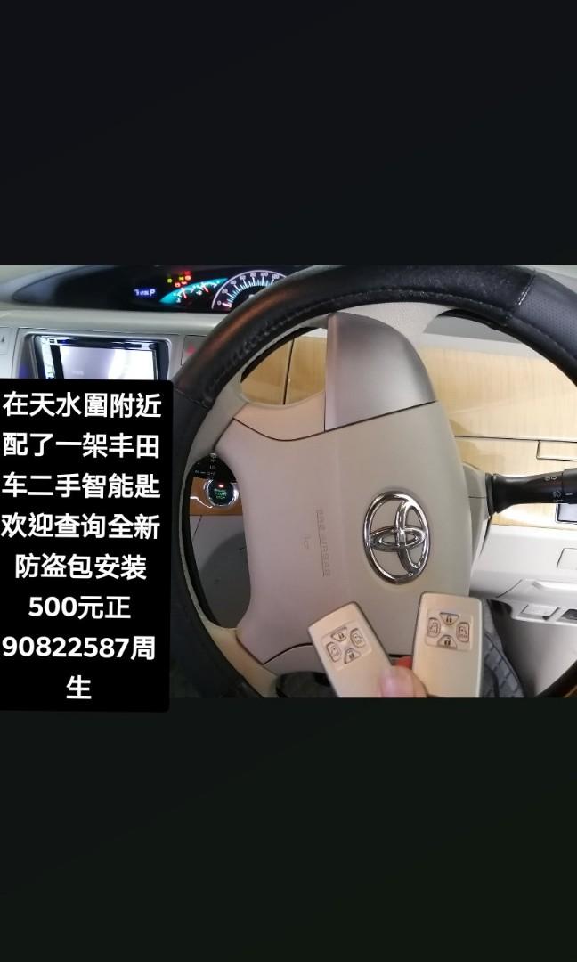 配車匙/裝防盜/音響/車cam /後波雷達, 配遙控車匙 ,Volvo,Keyless Go上門配匙 - Home   Facebook