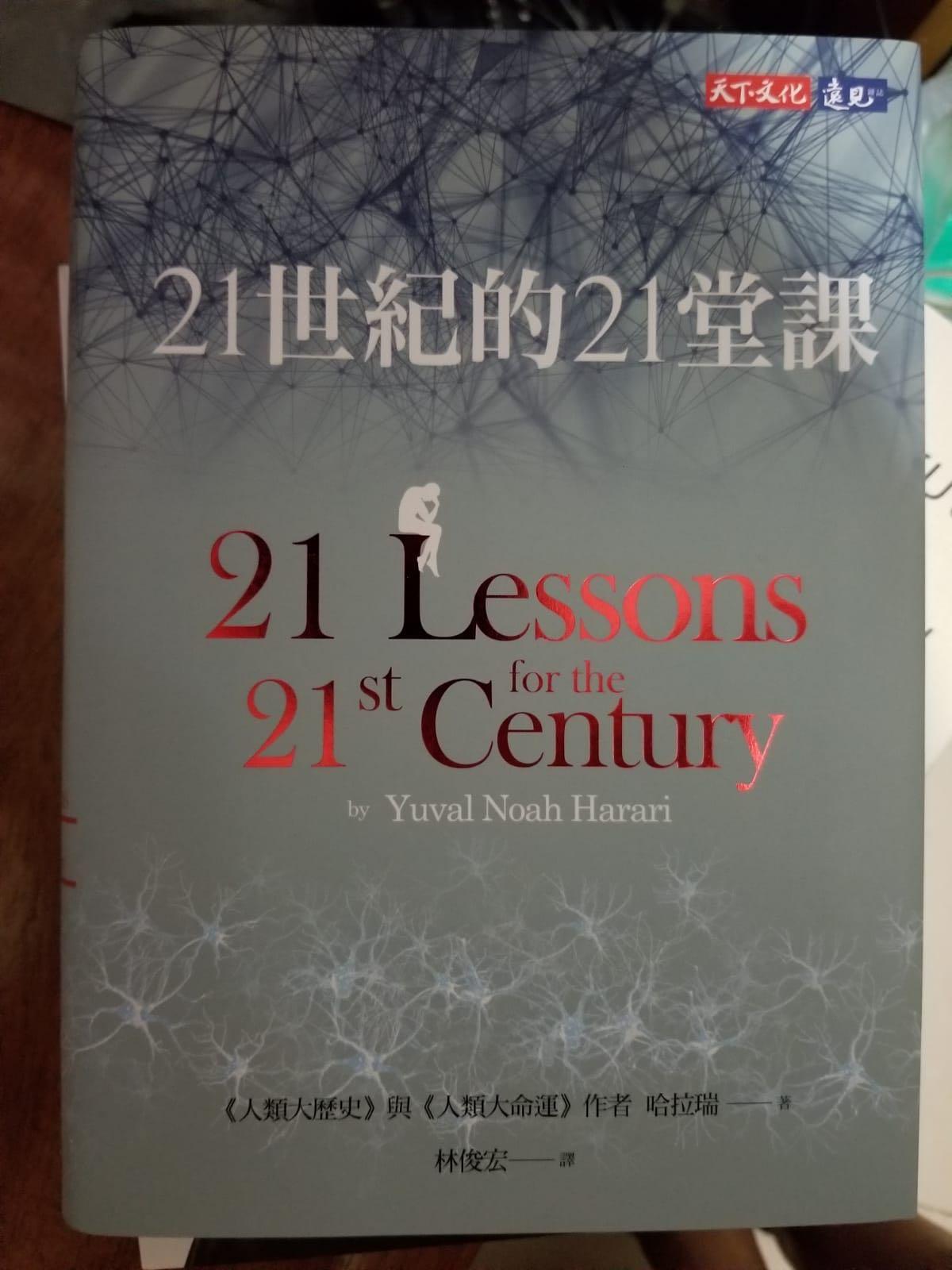 21世紀的21堂課(博客來獨家書套版), 書本 & 文具, 小說 & 故事書 - Carousell