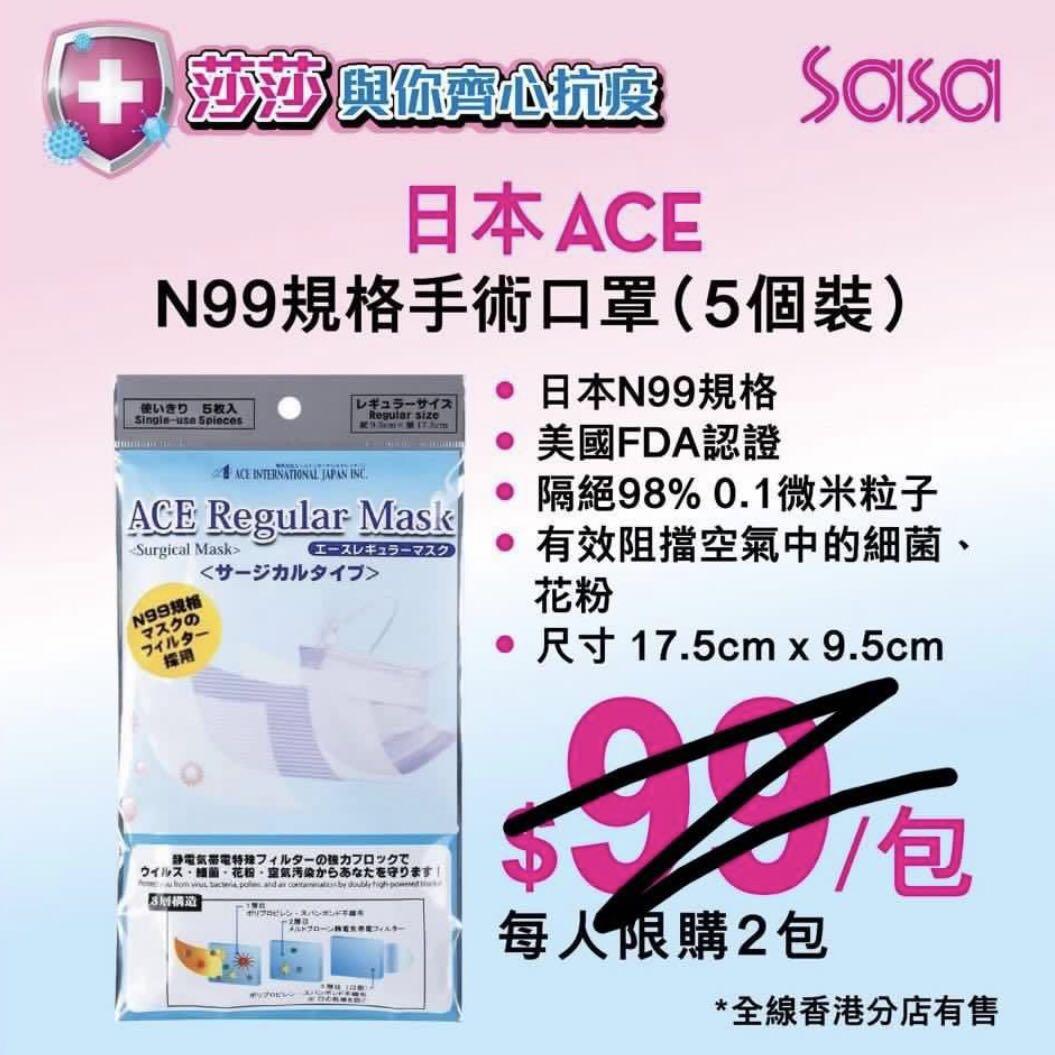 日本 ACE Regular Mask N99口罩,更具防護效果PM2.5規格, 社會 - Carousell
