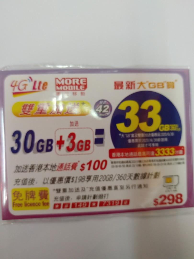 33GB 上網年卡電話卡more CSL 33GB data sim cardMORE 現代移動360日33GB (CSL網絡)上網數據卡+ 最高3333 通話分鐘4G LTE ...