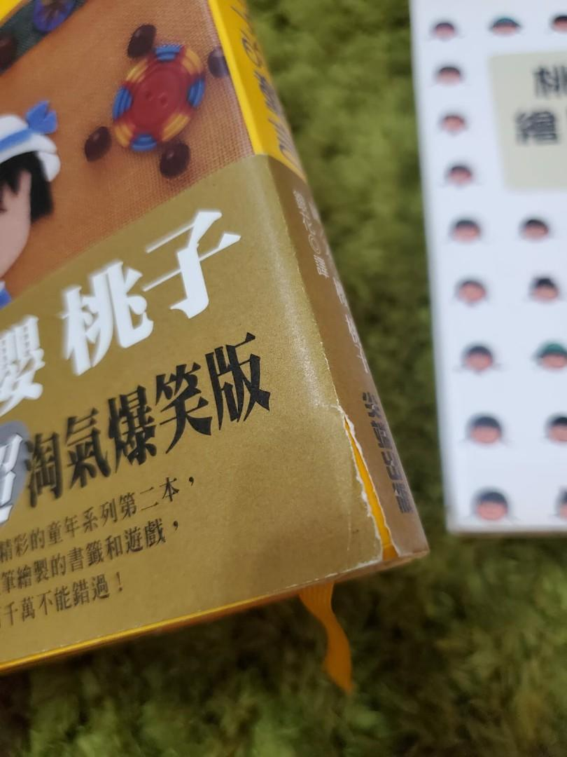 櫻桃小丸子作者 櫻桃子小說 桃子手記系列 尖端出版, 小說 & 故事書 - Carousell