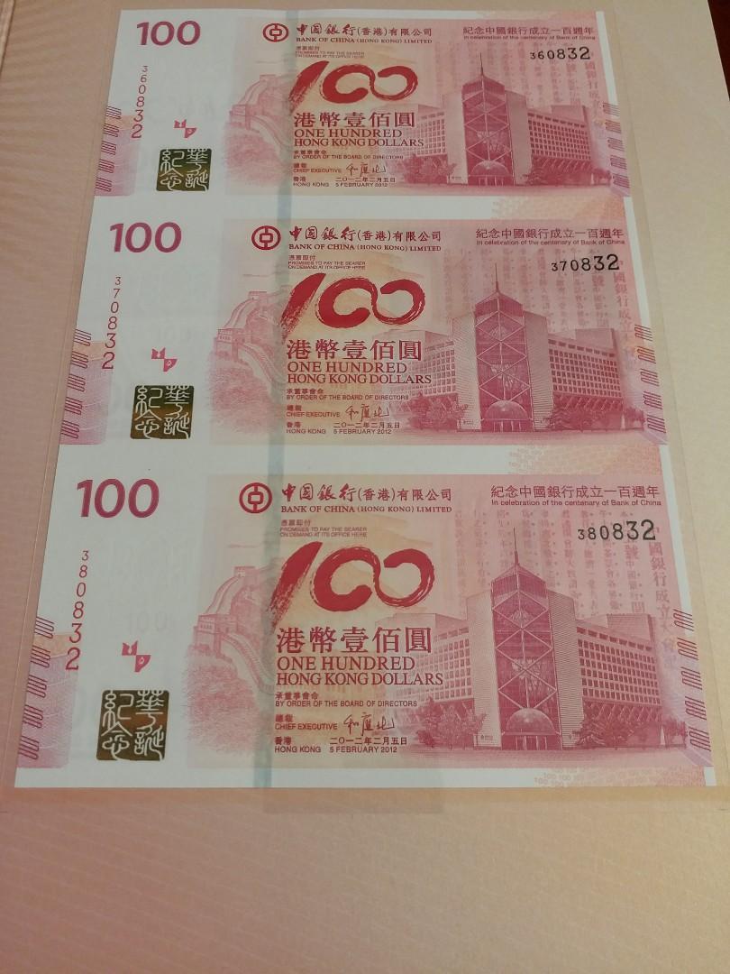 全新:中銀百年 華誕紀念鈔票:2012年2月5日出版:靚號碼 :三連張:共1套, 古董收藏, 錢幣 - Carousell
