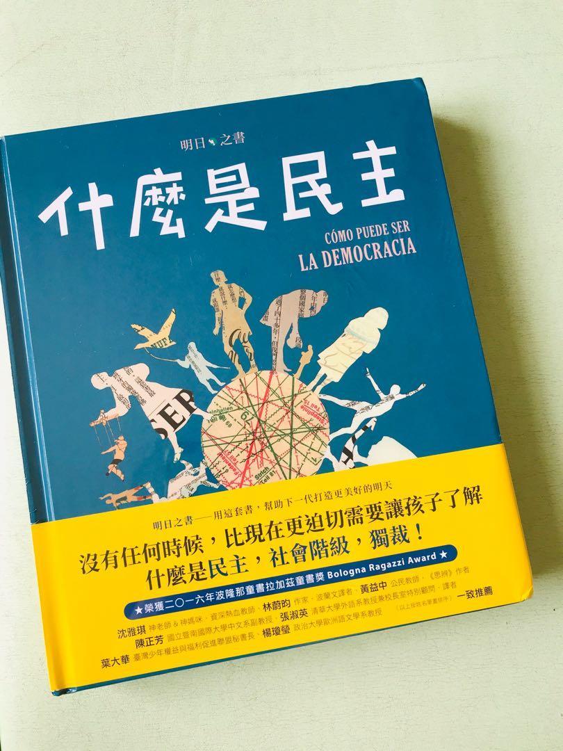 (新)明日之書「民主是什麼」「關於社會階級」「這就是獨栽」, 書本 & 文具, 小朋友書 - Carousell