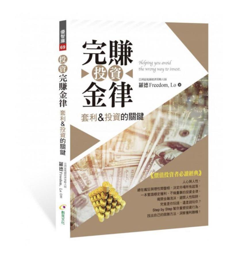 投資完賺金律套利&投資的關鍵, 書本 & 文具, 小說 & 故事書 - Carousell
