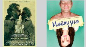 Најава: Дани бугарског филма у биоскопу Културног центра