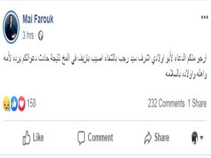 Mai Farouk