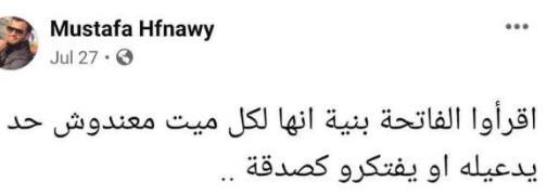 Mustafa Hafnawi message
