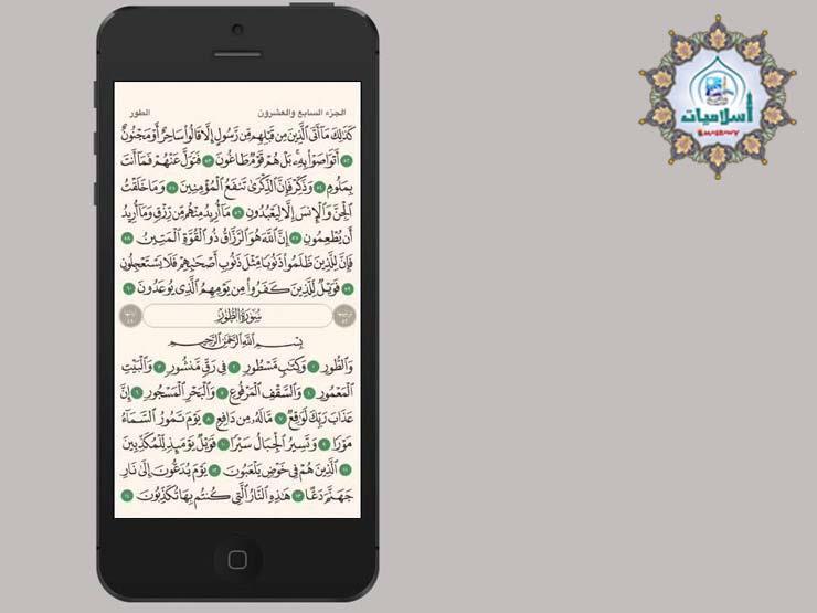 حكم قراءة القرآن من الموبايل للحائض مصراوى