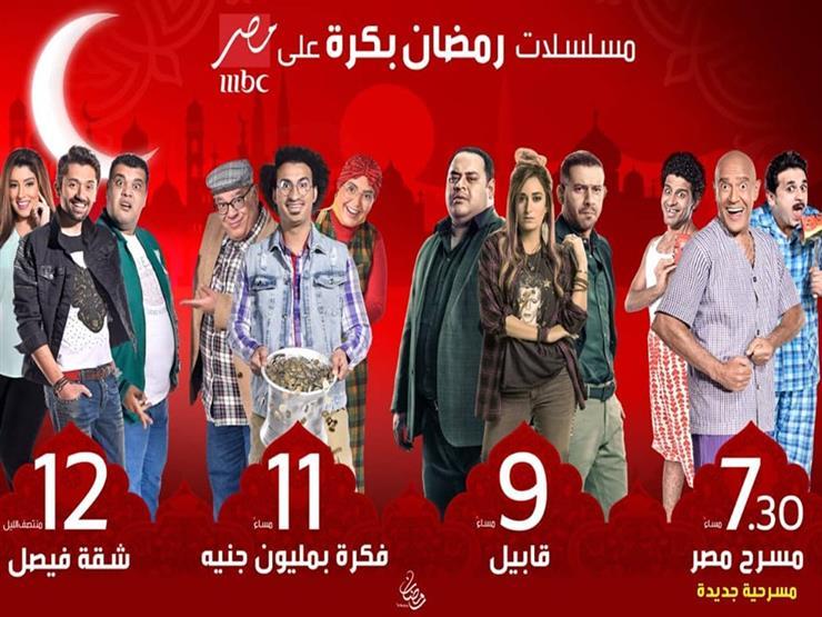 خاص Mbc مصر تكشف سبب عرضها مسلسلات رمضان مبكرا ومصير مسل