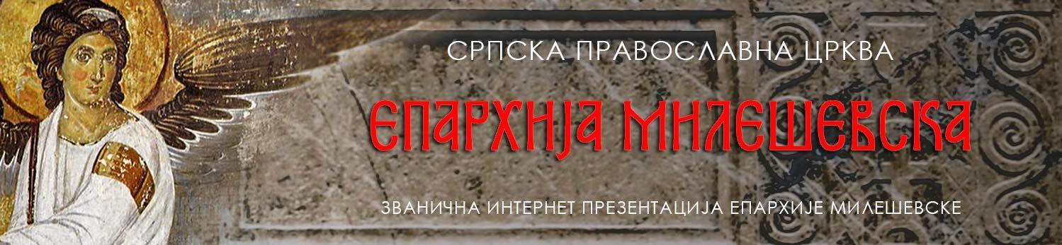 cropped-mileseva-Zaglavlje-02.jpg