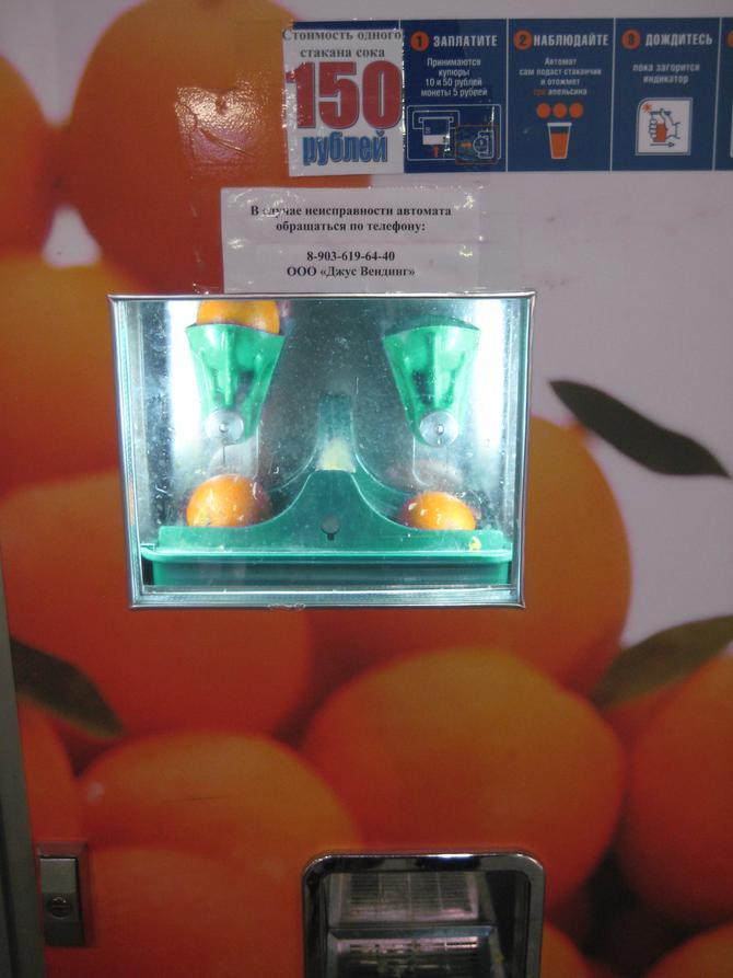 Would Anyone Like Some Freshly Squeezed Orange Juice Who