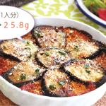 【こんにゃくダイエット簡単レシピ】なすのミートドリア