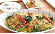 【こんにゃくダイエット簡単レシピ】ラーメンチャンプル